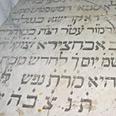 Rabbi Yaakov Abuhatzeira's tomb Photo: Moti Cohen