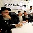 UTJ leaders (Archives) Photo: Avi Moalem