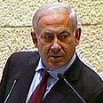 Photo: Knesset website
