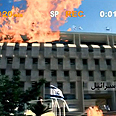 Bank of Israel 'under attack'