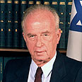 Yitzhak Rabin (archives) Photo: Yaakov Saar, GPO