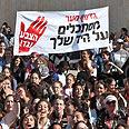 Rightist protest (archive) Photo: Avishag Shaar-Yashuv