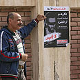 Muslim Brotherhood poster in Egypt Photo: AFP