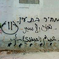 Graffiti sprayed near tractor Photo: B'Tselem