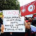 Protesters in Tunisia Photo: AFP
