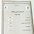 Farsi language manual Photo: IDF Spokesperson's Unit