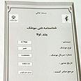 Farsi language manual Photo: IDF Spokesperson's Unit