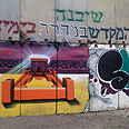 &#39;Color will vanquish all stones&#39; Photo: Hebron Chabad