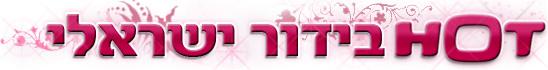 באדיבות הוט בידור ישראלי