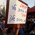 Protest in Tel Aviv Photo: Magali Skidelsky