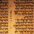 Haredim: Only Torah study guarantees our existence Image courtesy of the Israel Museum