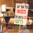Linking occupation to social protest Photo: Moti Kimhi