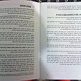 Extremists' booklet Photo: Itamar Fleishman