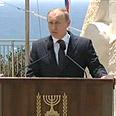 Putin speaks in Netanya