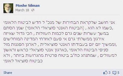 סטטוס של סילמן בפייסבוק על מצבו ()