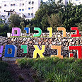 Colorful welcome sign Photo: Habayit Hapatuach