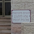 Offensive sign in Beit Shemesh Photo courtesy of Israel Religious Action Center