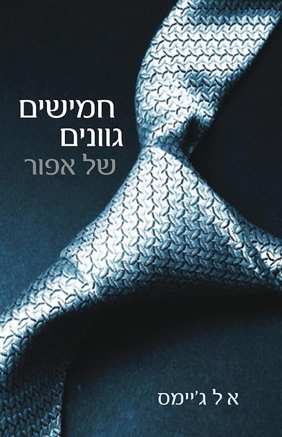 המהדורה העברית של הספר. העטיפה לא חושפת רבע ממה שיש בפנים (צילום: עטיפת הספר)