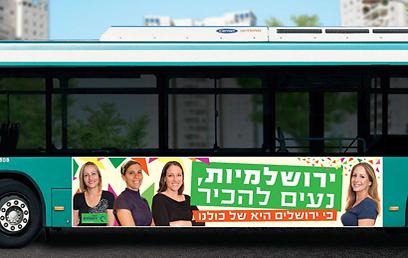 """ירושלים: כיום לא מציגים נשים ולא מציגים גברים על גבי אוטובוסים, בהמתנה לפסיקת בג""""ץ בנושא ()"""