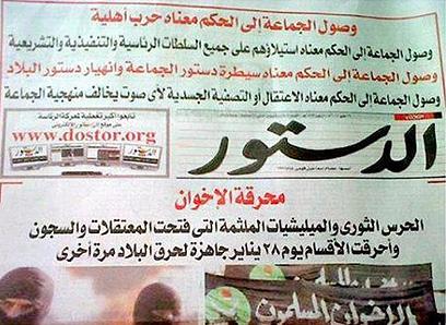 העיתון הוחרם בגיבוי בית המשפט