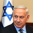 Benjamin Netanyahu Photo: Moshe Milner, GPO