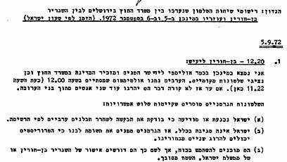 השגריר בבון, אלישיב בן-חורין, מעדכן על ההתפתחויות ()