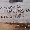 Price Tag graffiti (archive) Photo: Screenshot