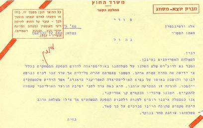 """מברק שנשלח לשגריר בארה""""ב יצחק רבין ()"""