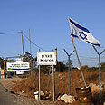 West Bank outpost (archives) Photo: AFP