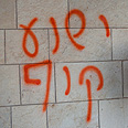 'Jesus is a monkey' on monastery wall Photo: Ohad Zwigenberg