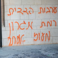 Desecration of Latrun Monastery wall Photo: Ohad Zwigenberg