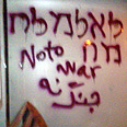 'No to war' graffiti in Shiraz Photo: Courtesy of tehtel.com
