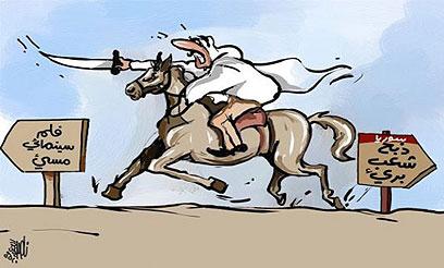 """ומה עם סוריה? מתוך העיתון הירדני """"אל-רד"""" ()"""