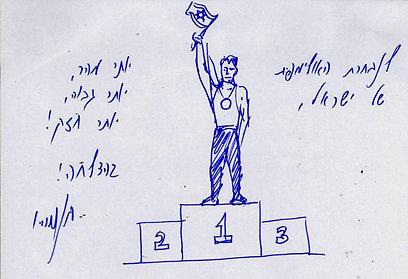 """הקדשה לנבחרת האלופות (צילום: משה מילנר, לע""""מ)"""