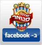 לעמוד הפייסבוק של גולסטאר 2
