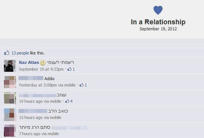 זה מה שנשאר. תגובות לסטטוס הזוגיות בפייסבוק  ()