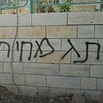 'Price tag' graffiti Photo: Judea and Samaria District Police