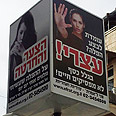 Efrat ad in Jerusalem urging women not to terminate their pregnancy Photo: Nettanel Slyomovics
