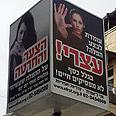 Efrat ad in Jerusalem urging women not to terminate their pregnancy Photo: Nettanel Slyomovics