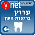 לבריאות השן