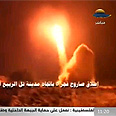 Fajr missile launched from the Gaza Strip