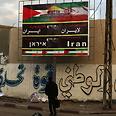Billboard in Gaza Photo: AFP