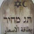 Campaign&#39;s tombstone-shaped sign Photo: Binyamin Settlers Committee