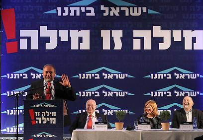 ליברמן בהצגת רשימת ישראל ביתנו (צילום: גיל יוחנן)