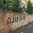 Anti-Jesus graffiti Photo: Gil Yohanan