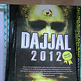 Book of Dajjal Photo: Eldad Beck