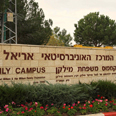 Ariel University Photo: Ido Erez