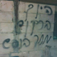 Graffiti in Beit Ummar