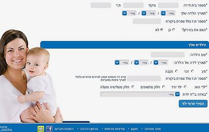 רוצים הנחה של 5 שקלים? תנו את הת.ז של התינוק שלכם ()