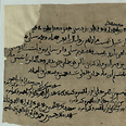 'The Yiddish of Persian Jews.' Ancient document Photo courtesy of National Library of Israel